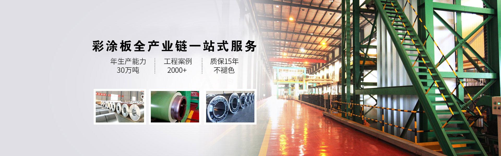 天物彩板:国家重点工程核心供应商——唐山彩卷价格