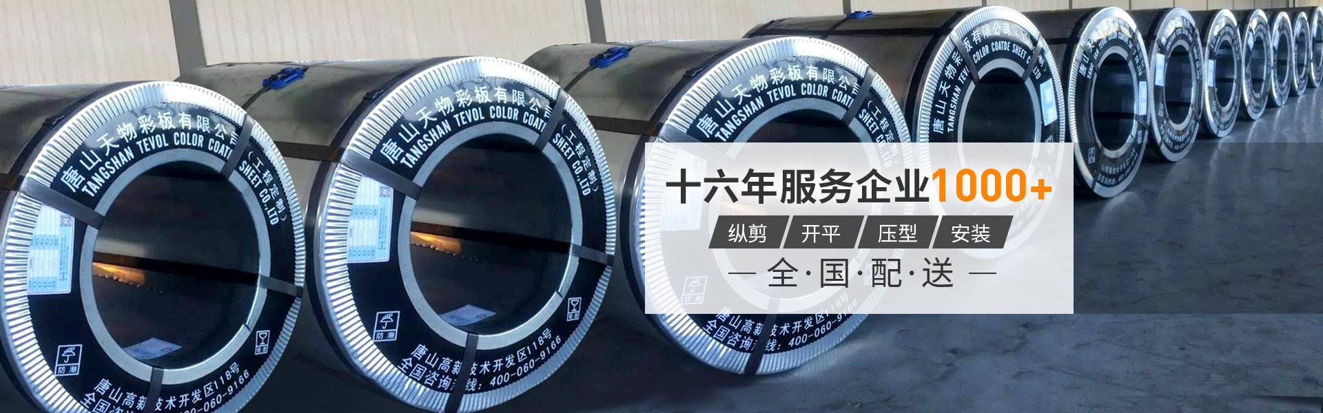 唐山彩涂板厂家:十六年服务企业1000+